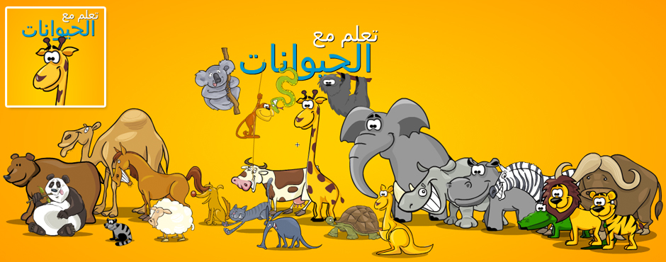 Learn with Animals (Arabic version 1.0)