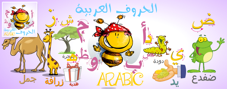 ARABIC ALPHABET-Discount Today friday more than 20% ends tonight....